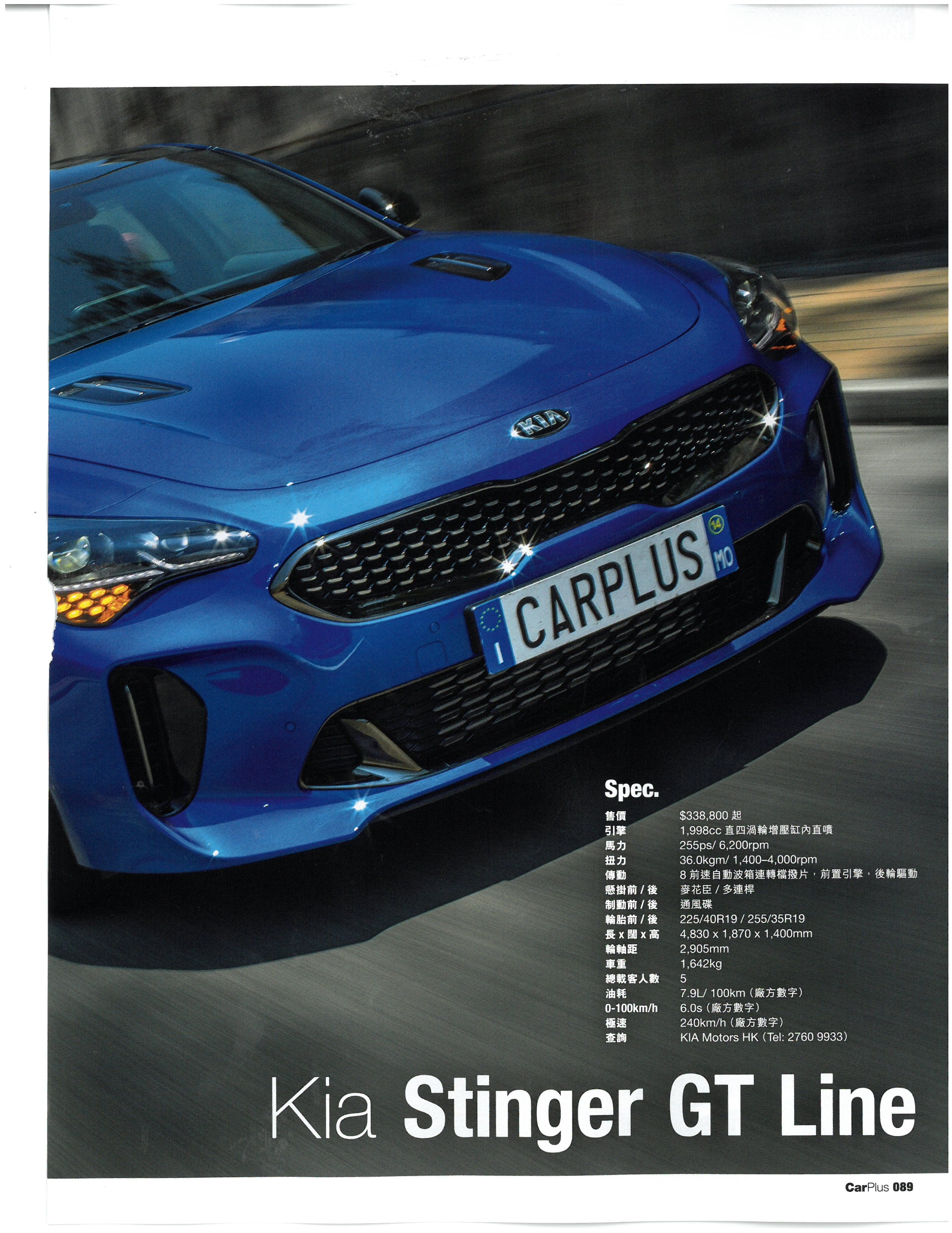 Car Plus (2018 Aug)